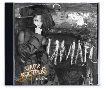 Новый «Коммерческий альбом» Олега Кострова. Изображение № 13.
