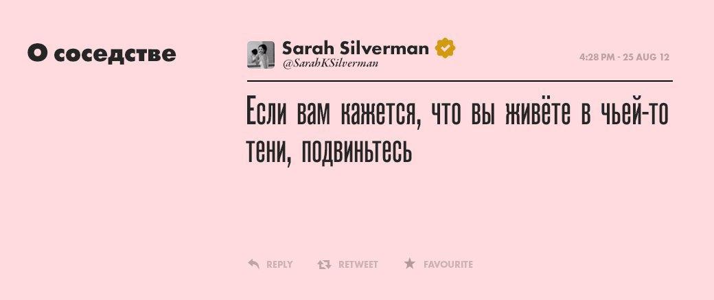 Сара Сильверман,  смешная девчонка. Изображение № 17.