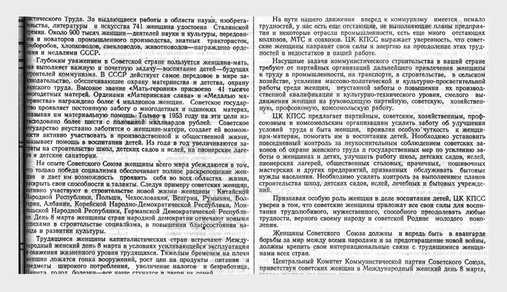 Как писали в советских газетах о присоединении Крыма к Украине. Изображение № 5.