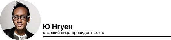 Прямая речь: Ю Нгуен, старший вице-президент Levi's. Изображение № 1.