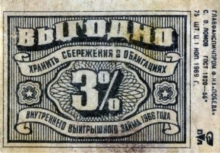 Спички СССР. Изображение № 12.