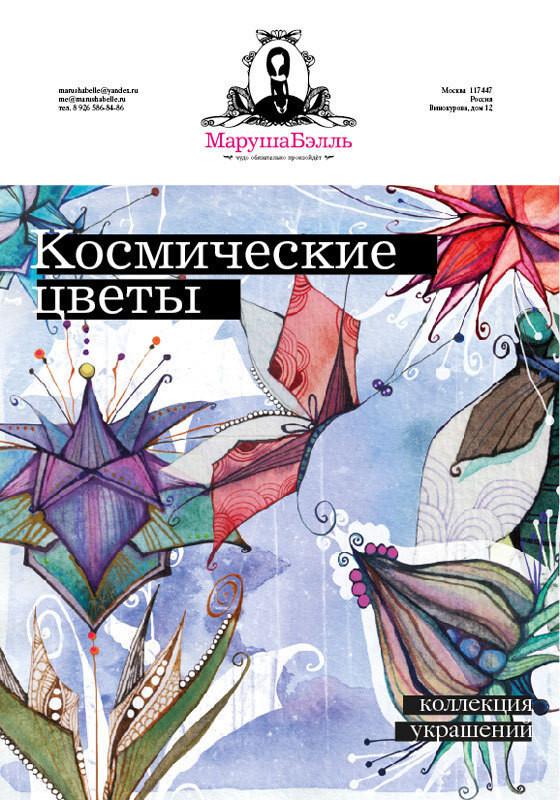 Изображение 1. Космические цветы.. Изображение № 1.