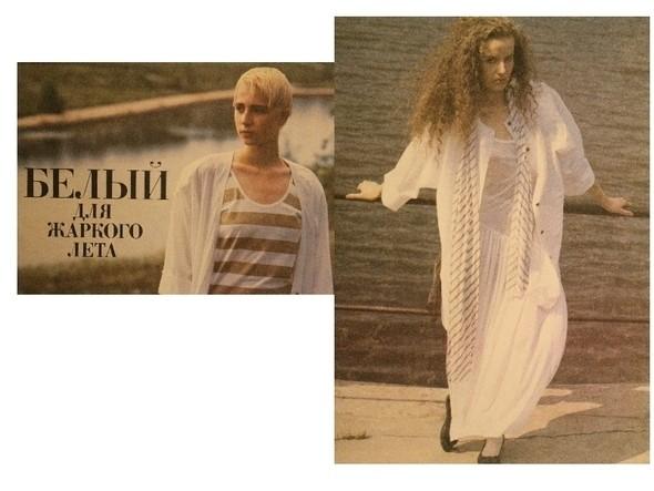 Изображение 7. Журнал мод 1990.. Изображение № 5.