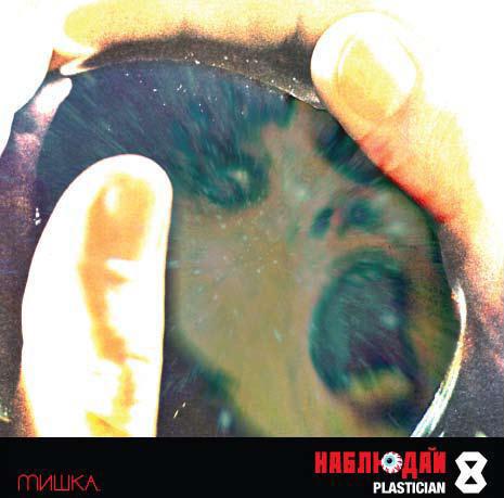 MISHKA KEEP WATCH, VOL. 8. Изображение № 1.