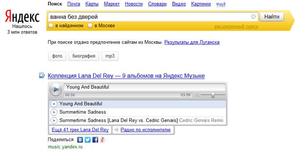 «Яндекс» научился искать песни по словесному мотиву. Изображение № 2.
