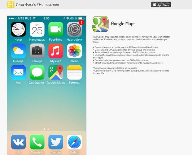 Приложение #Homescreen для обмена домашними экранами. Изображение № 1.