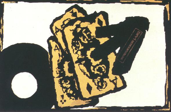 Искусство плаката вРоссии 1884–1991 (1991г, часть 4-я). Изображение № 1.