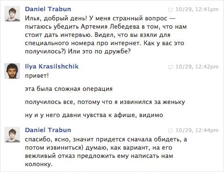 2013 — год дизайна: Как взять интервью у Артемия Лебедева. Изображение № 14.