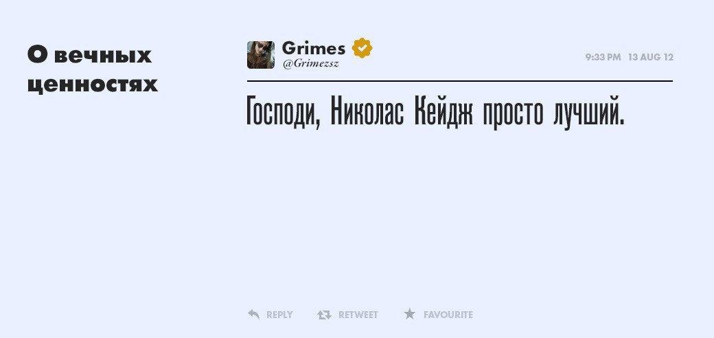Grimes, самопровозглашенная суперзвезда. Изображение № 13.