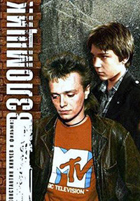 Русский рок 80-х в кино. Изображение № 2.