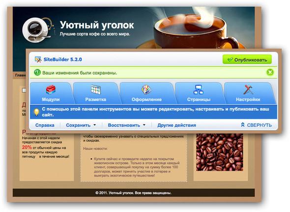 Изображение 3. Как быстро и бесплатно сделать сайт.. Изображение № 3.