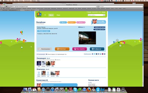 Запущена новая соцсеть Advizzer.com. Изображение № 1.