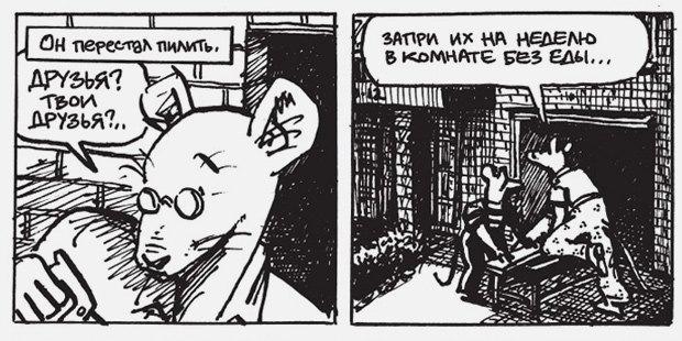Что читать: 10 новых комиксов. Изображение № 29.