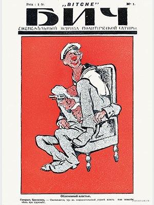 Чему эмигрантская пресса 1920-х годов учит современных дизайнеров. Изображение № 14.