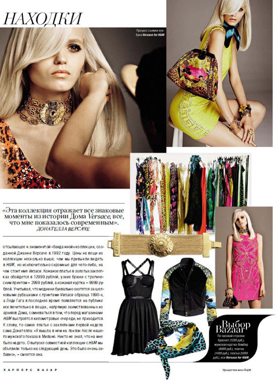 Донателла Версаче для H&M на страницах русского Vogue. Изображение № 5.