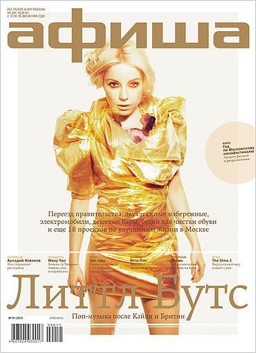 Выбираем лучшие обложки журнала Афиша. Изображение № 11.