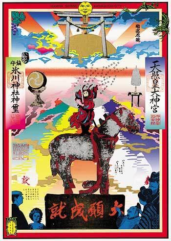 Блистательный японский график 70-х Tadanori Yokoo. Изображение № 10.
