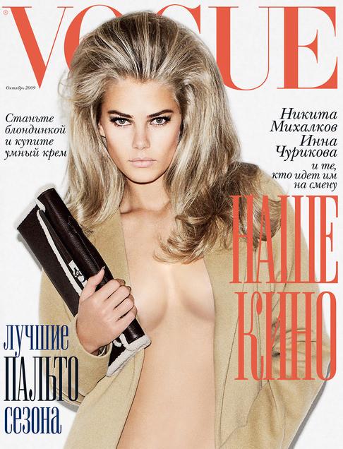 50 последних обложек Vogue. Изображение № 21.