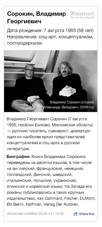 Концепт эмбеда «Википедии». Изображение № 5.