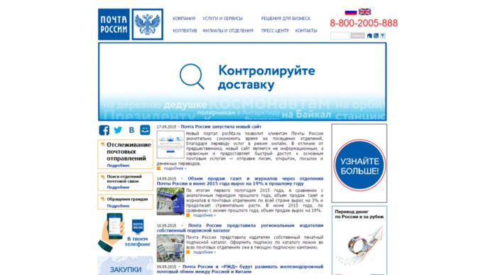 Старый сайт «Почты России». Изображение № 5.