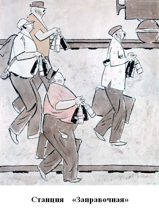 Леонид Сойфертис. рисунок, карикатура. Изображение № 27.