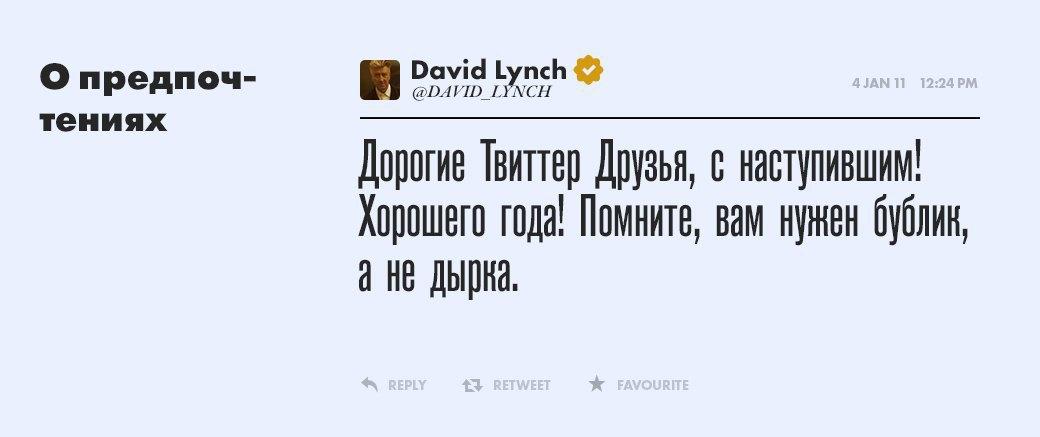 Дэвид Линч, режиссер  и святая душа. Изображение № 14.