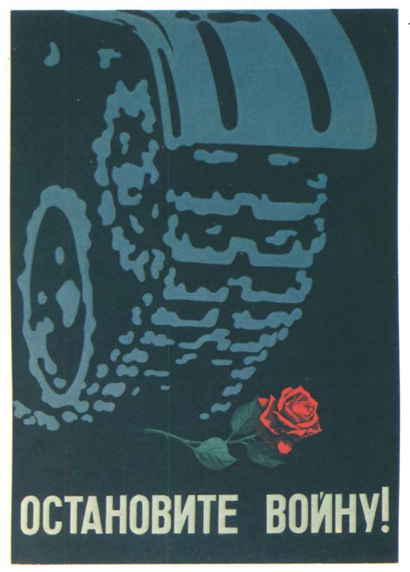 Искусство плаката вРоссии 1884–1991 (1985г, часть 6-ая). Изображение № 7.