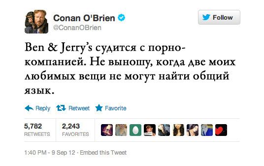 Конан О'Брайен, телеведущий и сценарист. Изображение № 11.