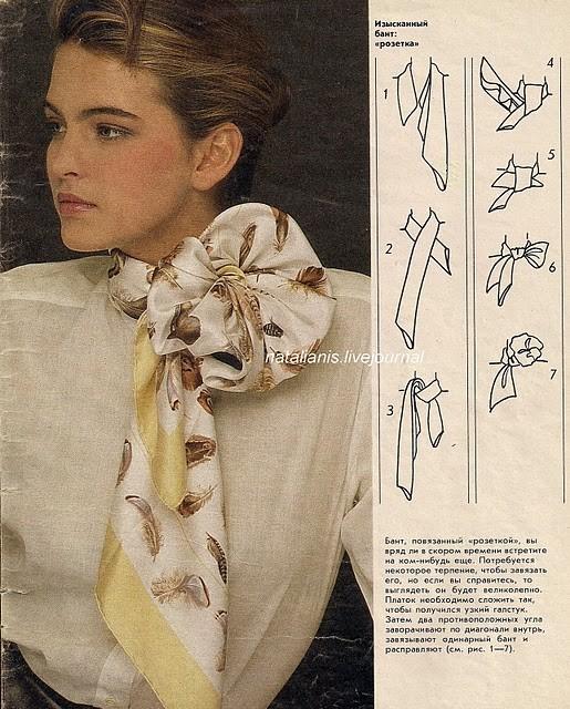 Завязать шарф???. Изображение № 13.