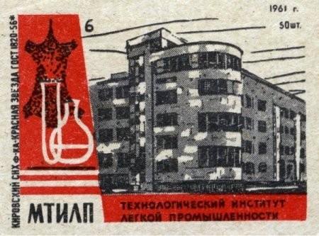 Спички СССР. Изображение № 6.