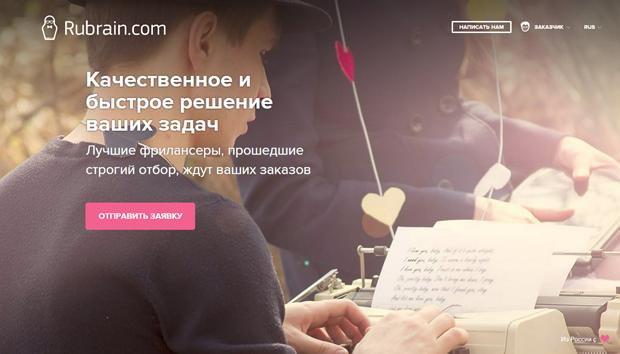 Бывшие руководители FL.ru открыли фриланс-платформу. Изображение № 1.