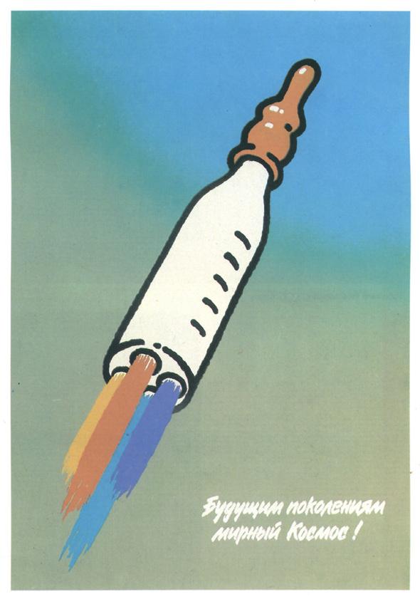 Искусство плаката вРоссии 1884–1991 (1991г, часть 3-я). Изображение № 12.