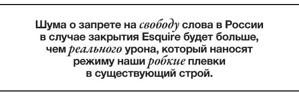 Прямая речь: главный редактор Esquire Филипп Бахтин. Изображение № 4.