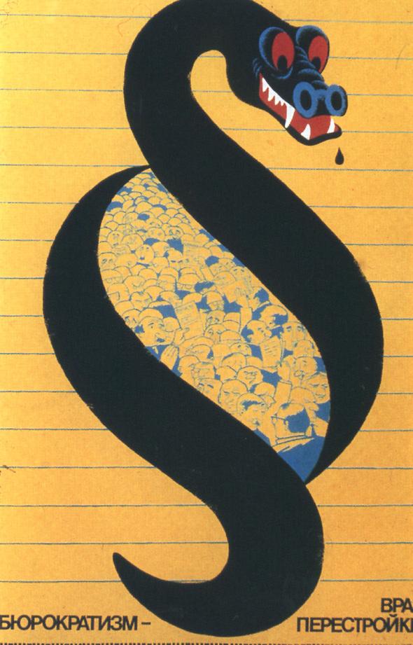 Искусство плаката вРоссии 1884–1991 (1991г, часть 5-я). Изображение № 5.