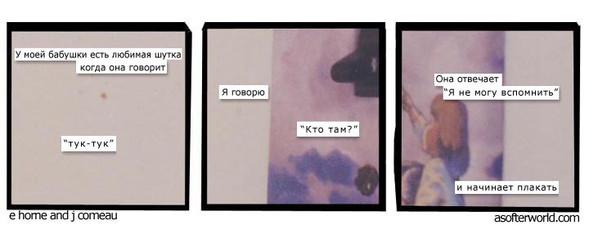 A Softer World— новое представление о комиксах. Изображение № 4.