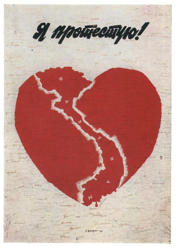 Искусство плаката вРоссии 1961–85 гг. (part. 3). Изображение № 35.