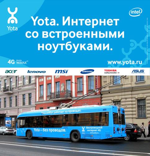 Yota напоминает, что работает без проводов, в отличие от троллейбуса. Изображение № 16.