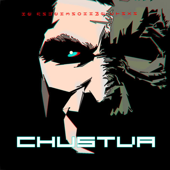 """Chustva - """"Не лицензионные стихи"""". Изображение № 1."""