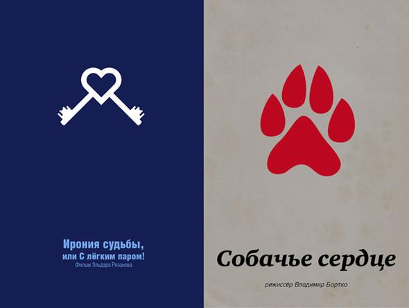 Минимализм по-русски: 20 постеров к отечественным фильмам. Изображение № 1.