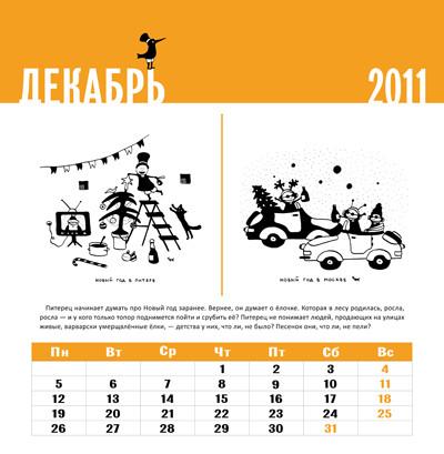 Веселые календари на 2011. Изображение № 6.