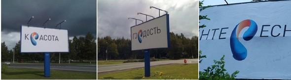 Ищите новый логотип «Ростелекома» на улицах своего города. Изображение № 1.