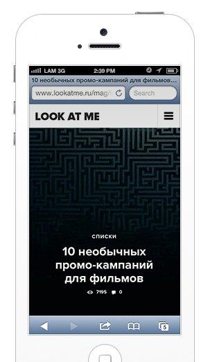 Look At Me запускает мобильную версию сайта. Изображение № 5.