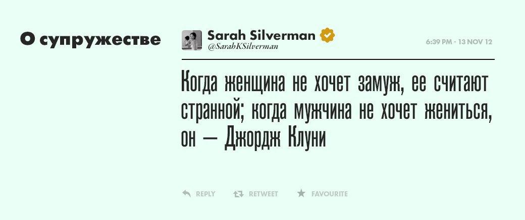Сара Сильверман,  смешная девчонка. Изображение № 12.