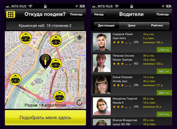 Такси Джет для iPhone – взгляд на рынок услуг такси в будущем. Изображение №2.