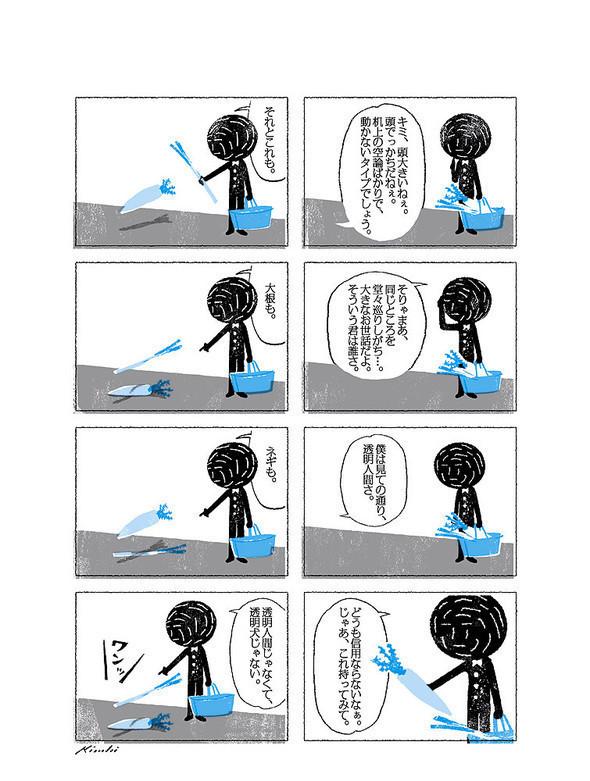 Татсуро Киючи. Изображение № 67.