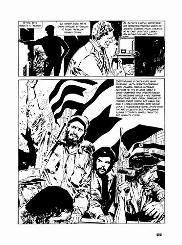 Графический роман ожизни ЧеГевары. Изображение № 4.