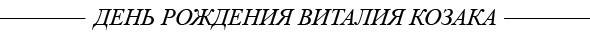 Неделя сРоговым: выпуск 2. Изображение № 2.
