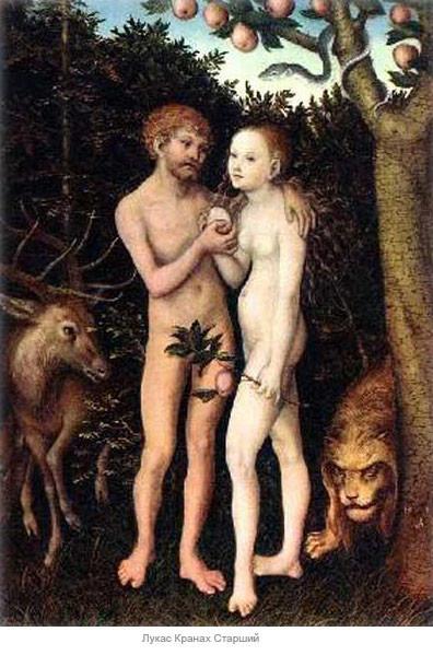 Актуальные Адам и Ева?. Изображение № 5.