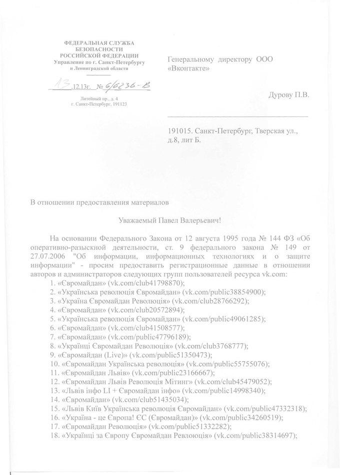 Дуров заявил, что потерял «ВКонтакте», отказавшись сотрудничать с ФСБ. Изображение № 1.