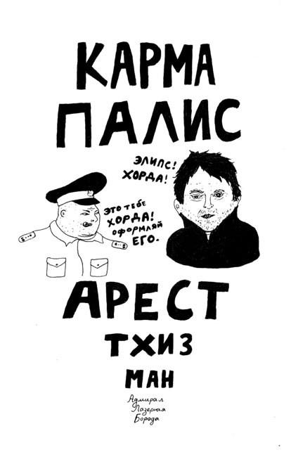 Адмирал Лазерная Борода. Изображение № 18.